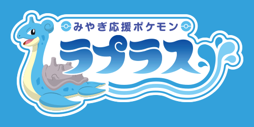 Starting July 10! Summer fun in Miyagi Prefecture out on the water with Lapras boats and floats