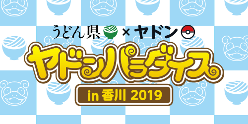 Starting April 19! Win luxurious prizes in the Udon Prefecture & Slowpoke Stamp Rally!