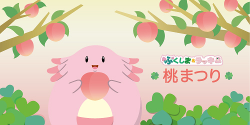 Starting July 22! The Fukushima & Chansey Peach Festival! Enjoy peach picking, eat peach sweets, and get Chansey merchandise!