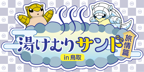 "Presenting the ""Steamy Sandshrew Journey"" in Tottori Prefecture starting November 16! Go around to the footbaths and collect stamps to get original merchandise!"