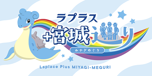 "The ""Lapras + Miyagi Tour"" starting October 1st! Enjoy tons of content, including a stamp rally and collaborative merchandise!"