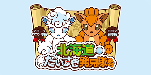 Starting August 1! The Pokémon Hokkaido Aficionado Expedition Hokkaido Bus Ride Adventure! Ride buses in Hokkaido and get novelty items with designs featuring Vulpix and Alolan Vulpix!