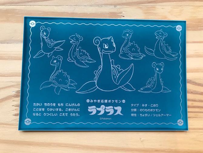 ラプラス図鑑(玉虫塗ポストカード)