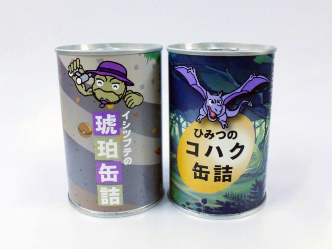 イシツブテの琥珀缶詰/ひみつのコハク缶詰